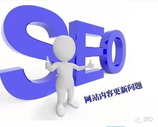 SEO优化:关于长期不更新对网站带来的影响