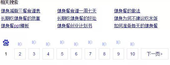 5000字讲透微信SEO优化技术 微信 SEO 流量 经验心得 第10张
