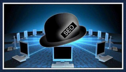 黑帽SEO优化有哪些方法,工作原理是什么