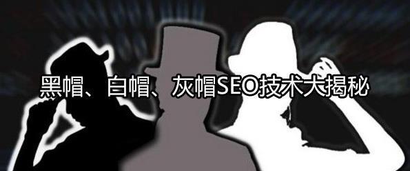 「seo黑帽」黑帽在网站的搜索引擎中是如何工作的呢?
