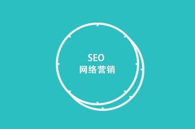 SEO优化是属于技术还是营销