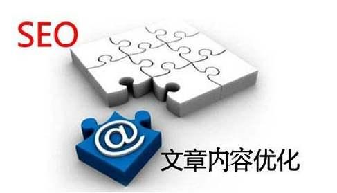 网站SEO的网站文章内容优化方案