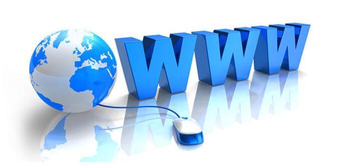 网站建设域名到底要不要加www