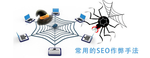 超级蜘蛛池之常见的SEO作弊方式