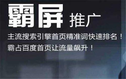 又名绥化站长网:万词霸屏推广效果真的靠谱吗?