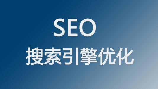 又名峨眉山站长网:全网营销之SEO搜索引擎优化