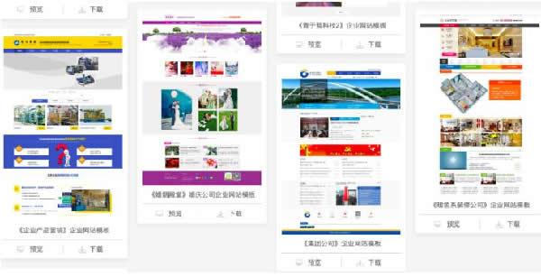公司企业网站建设制作流程是什么及建站注意事项 SEO推广 第4张