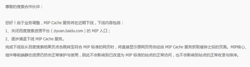百度正式下线MIP功能,百度MIP功能正式停用下线