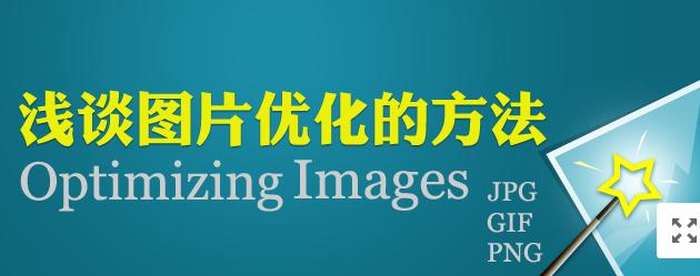 浅谈图片优化方法,网站中图片要怎么优化!