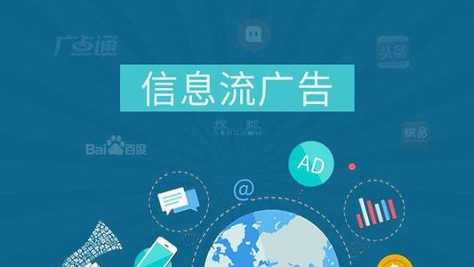 深度分析:千万级信息流广告渠道投放的方法论!