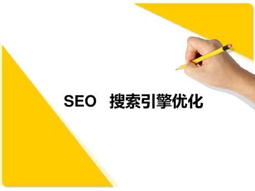 SEO搜索引擎优化的6个关键基础知识
