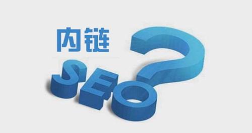 第四步:网站内链优化策略