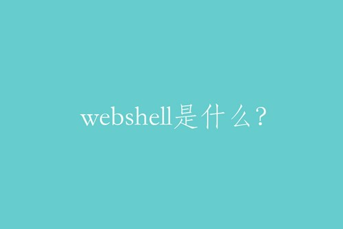 webshell是什么?