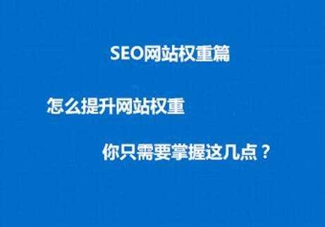 提高网站权重,三个必要的SEO因素