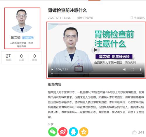 医疗网站:有来医生词库4倍暴涨分析