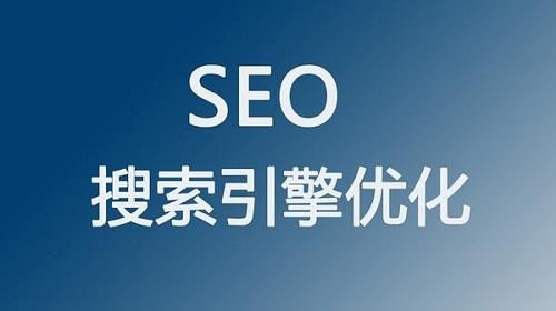 SEO搜索引擎排名优化经验