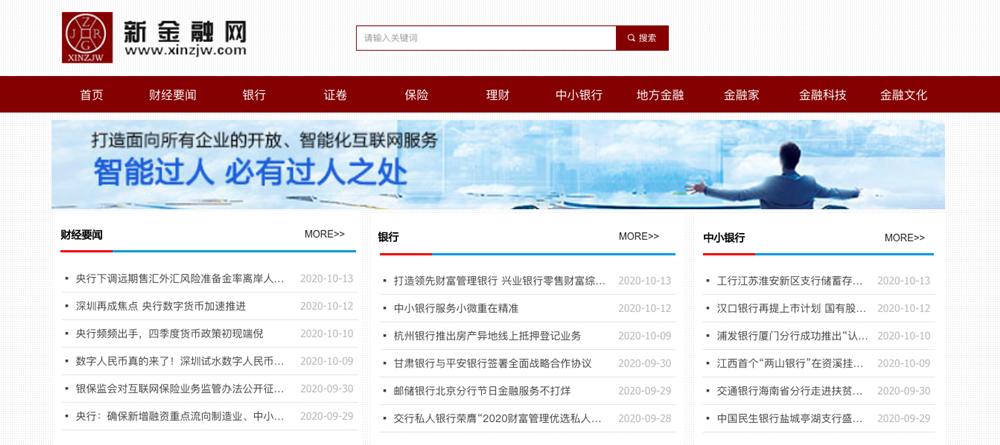 图为新金融网搭建的网站