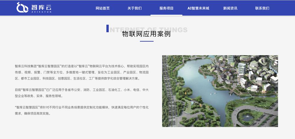 图为智库云搭建的网站
