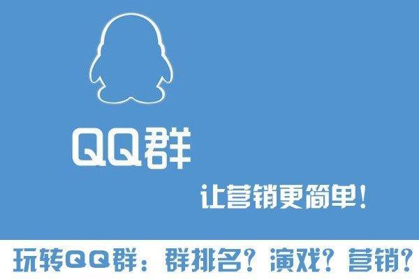 QQ群如何排名优化靠前,如何做QQ群营销?