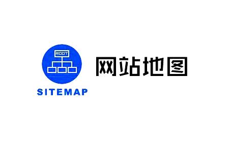 网站地图(sitemap)对网站优化有什么意义?