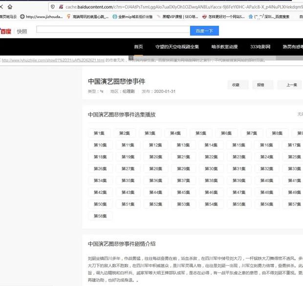 黑帽SEO作弊手法,隐藏页面的判断和使用方法