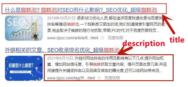 网站SEO如何正确设置TDK,文章快速收录的小技巧