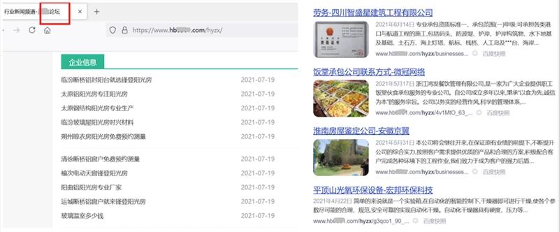 某论坛网站目录下生成了大量与站点领域不同的第三方网站页面