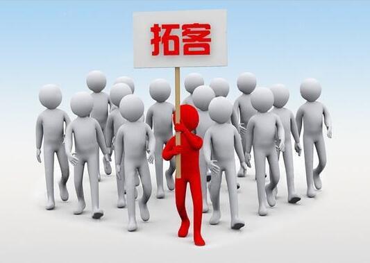 做生意不缺客源,社群拓客引流的23个方法