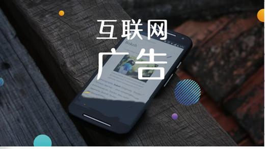 2021上半年中国互联网广告收入排行榜,互联网的广告模式