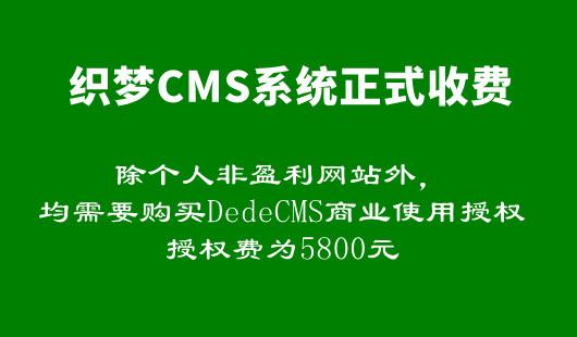 织梦CMS开启收费模式,商业授权费5800元,网站需要改版吗?